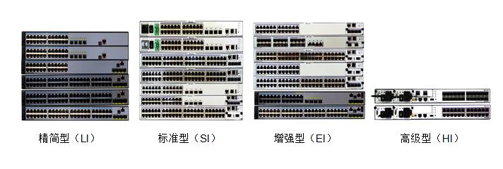 交换机_交换机供货商_供应华为s5700系列全千兆企业